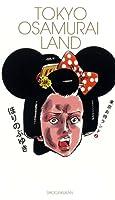 東京お侍ランド 2 (2) (ビッグコミックススペシャル)