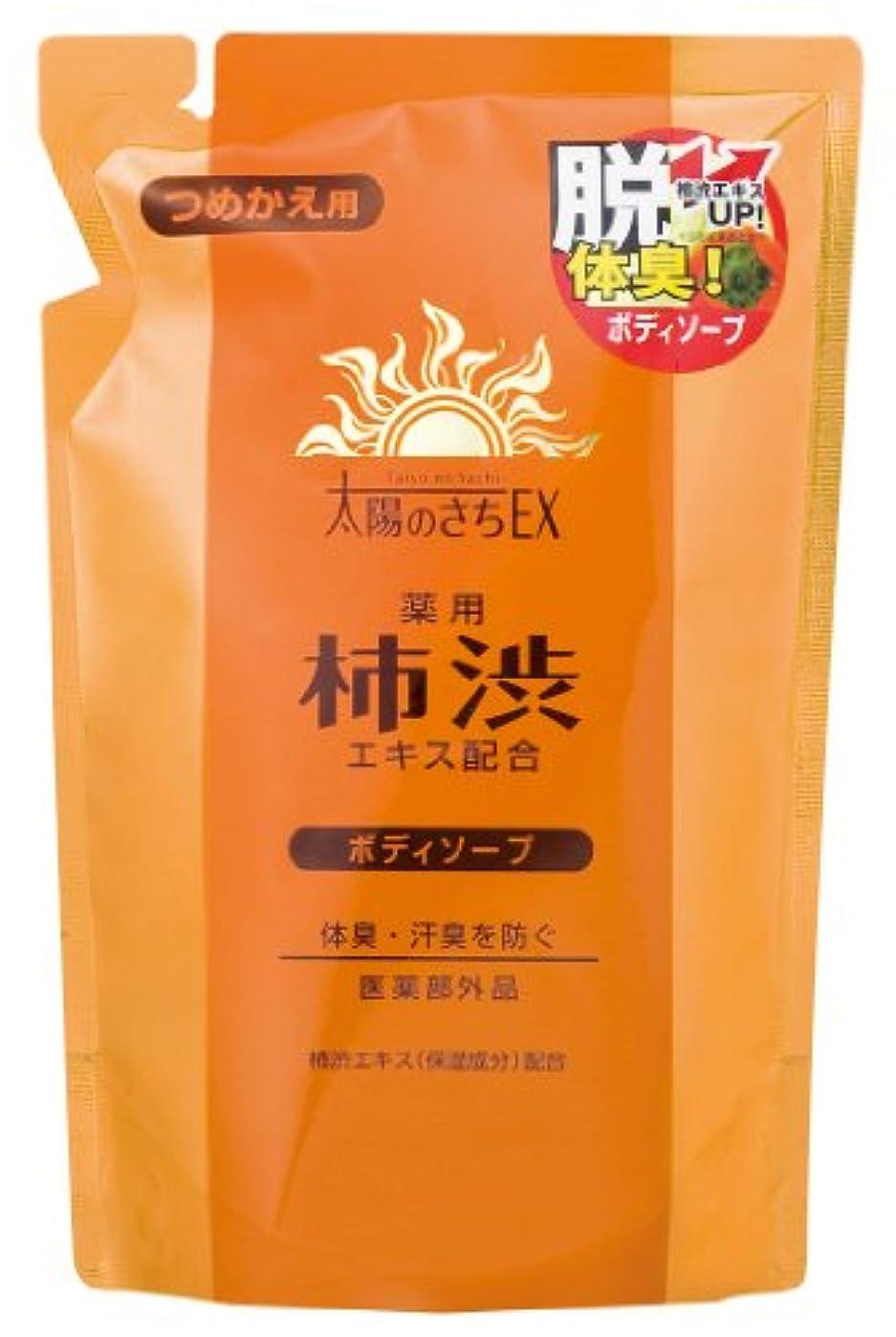 部分的に顔料オピエート太陽のさちEX ボディソープ詰替
