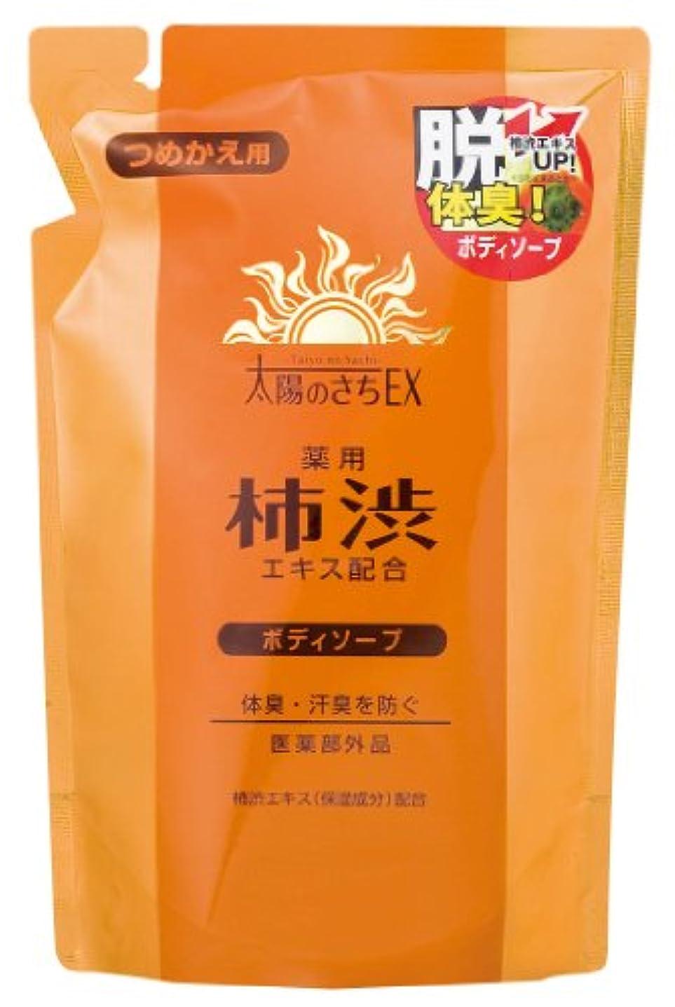 マイナーアプライアンスタンパク質太陽のさちEX ボディソープ詰替