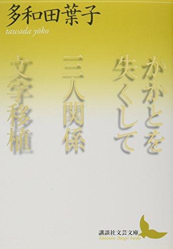 多和田葉子 講談社文芸文庫 amazon