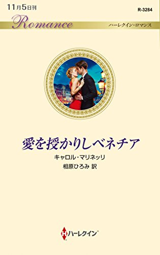 愛を授かりしベネチア (ハーレクイン・ロマンス)