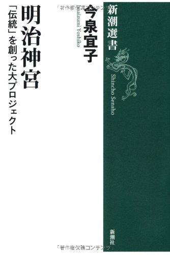 明治神宮: 「伝統」を創った大プロジェクト (新潮選書)