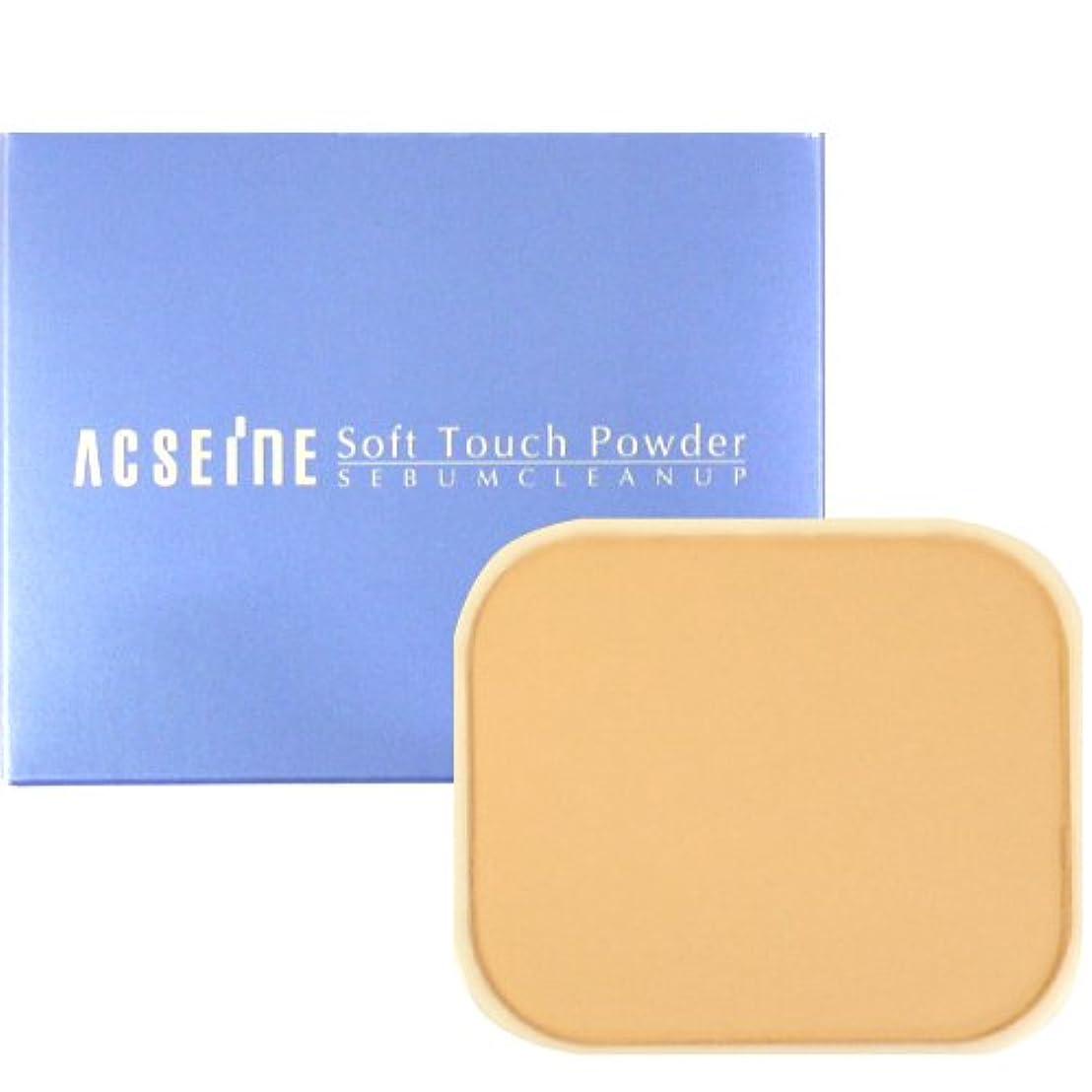 摂動ええに関してアクセーヌ ACSEINE ソフトタッチ パウダー SPF8 PA++ 【詰め替え用】【N20】
