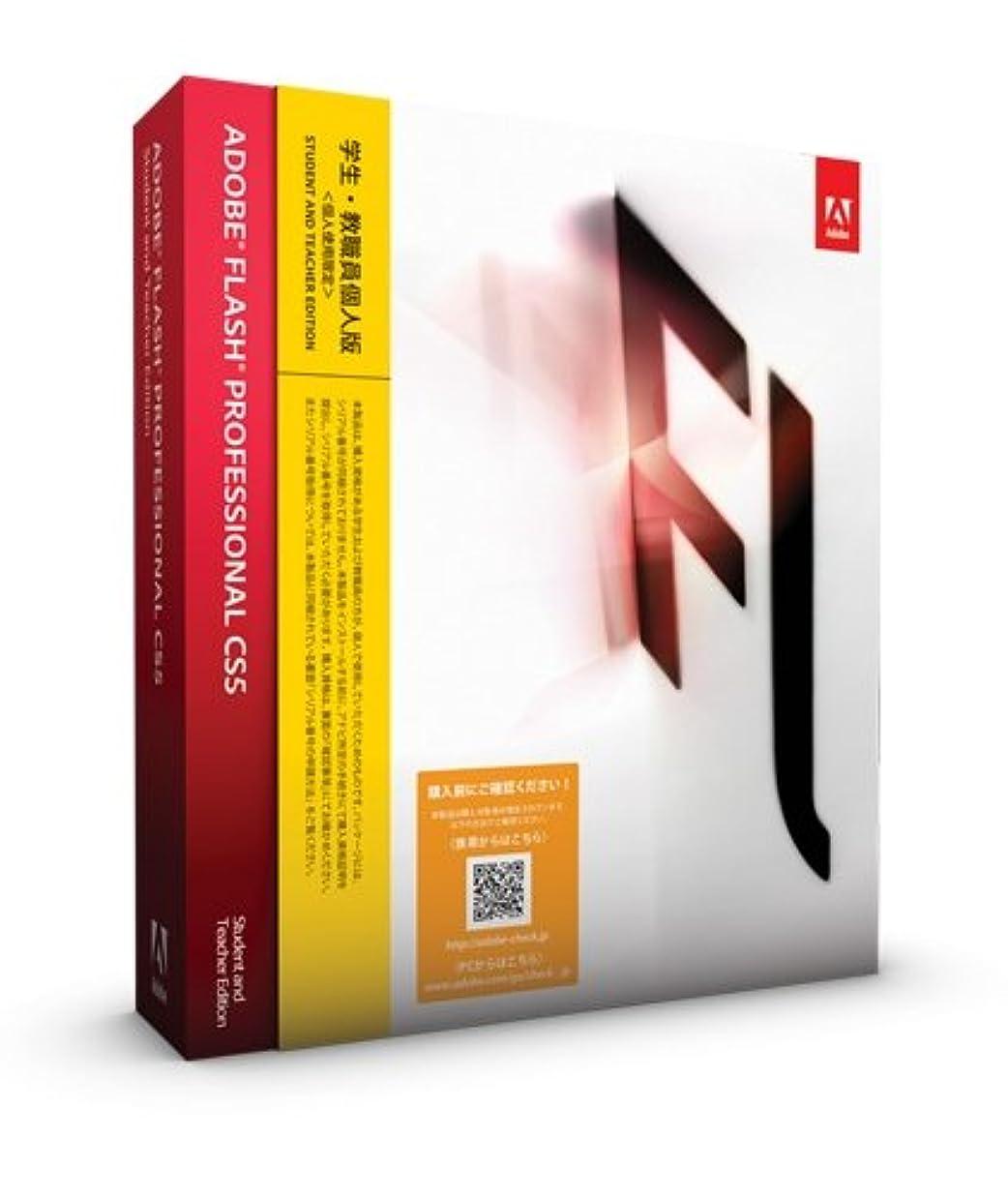 ウェイトレス海峡三角形学生?教職員個人版 Adobe Flash Professional CS5 Windows版 (要シリアル番号申請)