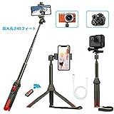 自撮り棒 セルカ棒 Bluetooth遠隔操作 三脚一脚兼用 スマホIphone/Android /GoPro/ミラーレスに適用 日本語説明書付き 一年保証DATONG