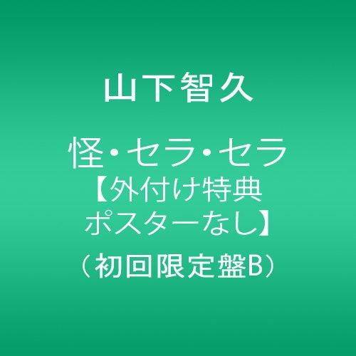怪・セラ・セラ【外付け特典ポスターなし】(初回限定盤B)