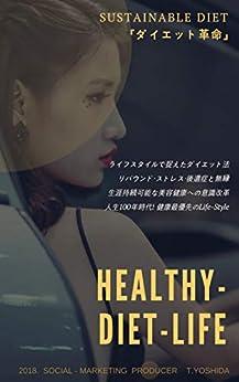 [吉田 貴志]のダイエット大革命: SUSTAINABLE DIET 人生100年時代の健康維持法