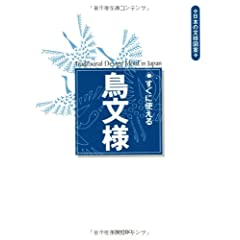 すぐに使える鳥文様 (日本の文様図案)