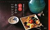利酒師やまはた のりこの 野菜おつまみ一行レシピ (講談社のお料理BOOK)