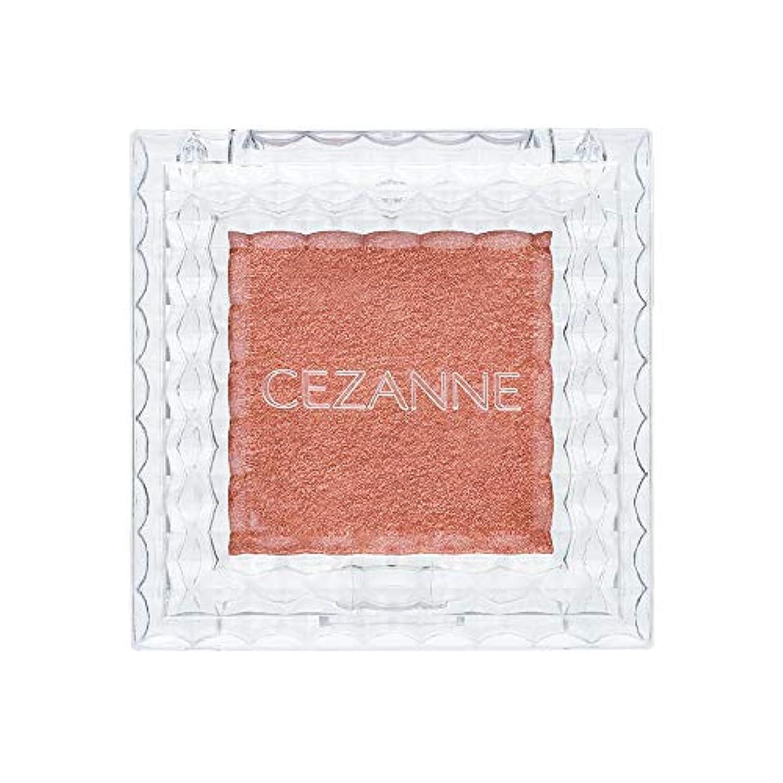 下線身元限定セザンヌ シングルカラーアイシャドウ 06 オレンジブラウン 1.0g