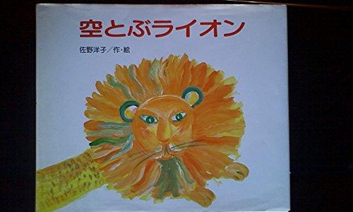 空とぶライオンの詳細を見る