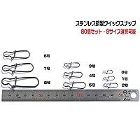 クイックスナップ ステンレス鋼 高耐力 徳用 ラインコネクター 9サイズ選択可能 80個セット 釣り道具 (4# 35KG)…