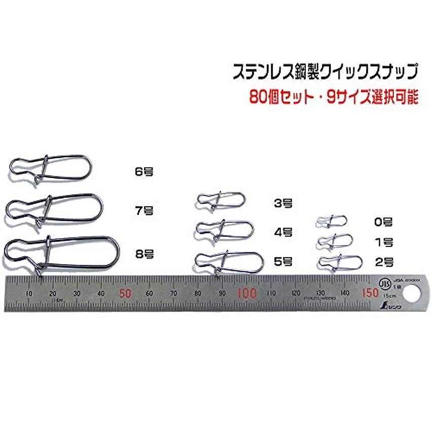 ビーチ囚人出くわすクイックスナップ ステンレス鋼 高耐力 徳用 ラインコネクター 9サイズ選択可能 80個セット 釣り道具