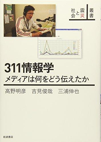 311情報学――メディアは何をどう伝えたか (叢書 震災と社会)の詳細を見る