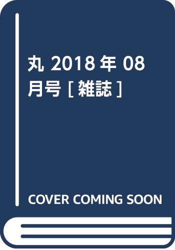 丸 2018年 08 月号 [雑誌]