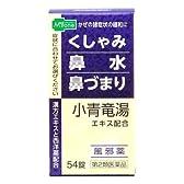 【第2類医薬品】メディズワン ダイヤル風邪薬2 小青龍湯  54錠