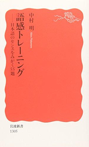 語感トレーニング――日本語のセンスをみがく55題 (岩波新書)の詳細を見る
