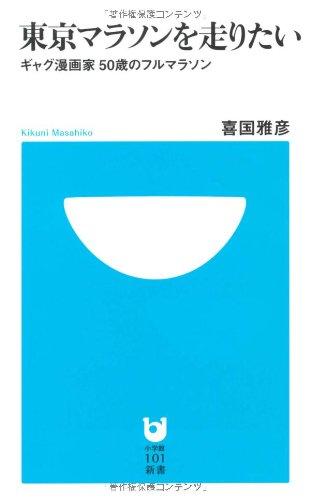 東京マラソンを走りたい ギャグ漫画家 50歳のフルマラソン (小学館101新書)の詳細を見る