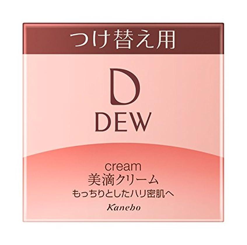 研究所確かに達成可能DEW クリーム レフィル 30g 保湿クリーム