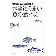 恵比寿「魚キヨ」が教える 本当にうまい魚の食べ方