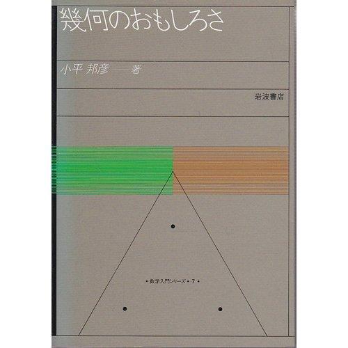 幾何のおもしろさ 数学入門シリーズ (7) 幾何のおもしろさの詳細を見る