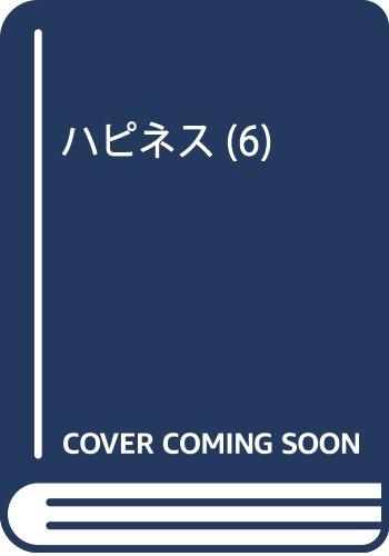 ハピネス(6): 週刊少年マガジン