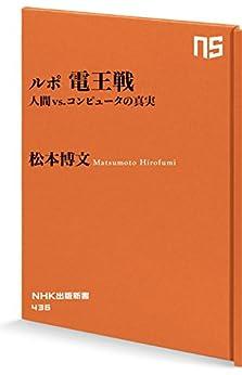 [松本 博文]のルポ 電王戦 人間 vs. コンピュータの真実 (NHK出版新書)