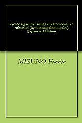 京都大学入試数学過去問2012年文系 京都大学数学