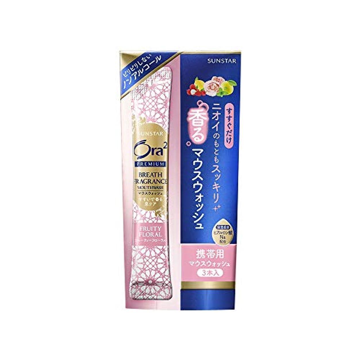 解釈暗い広告主Ora2(オーラツー) プレミアム マウスウォッシュ ブレスフレグランス 洗口液 [フルーティーフローラル] トラベル用