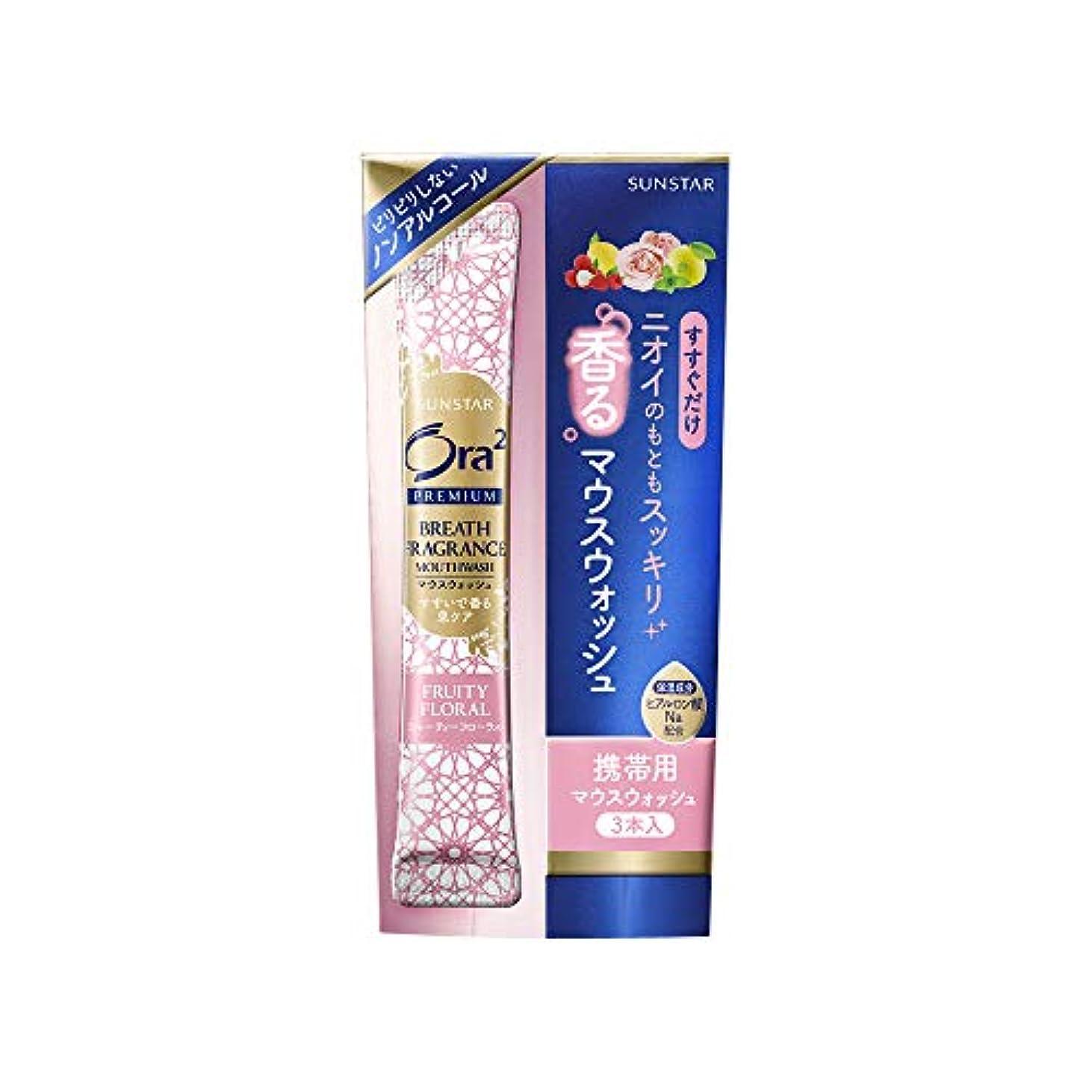 防ぐ年金対応Ora2(オーラツー) プレミアム マウスウォッシュ ブレスフレグランス 洗口液 [フルーティーフローラル] トラベル用