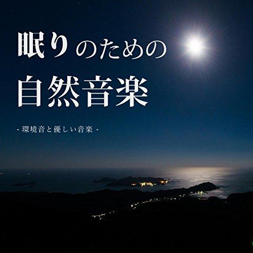 眠りのための自然音楽 ~環境音と優しい音楽~