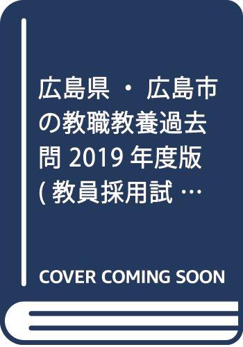 広島県・広島市の教職教養過去問 2019年度版 (教員採用試験「過去問」シリーズ)