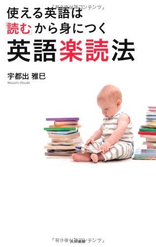 使える英語は「読む」から身につく英語楽読法