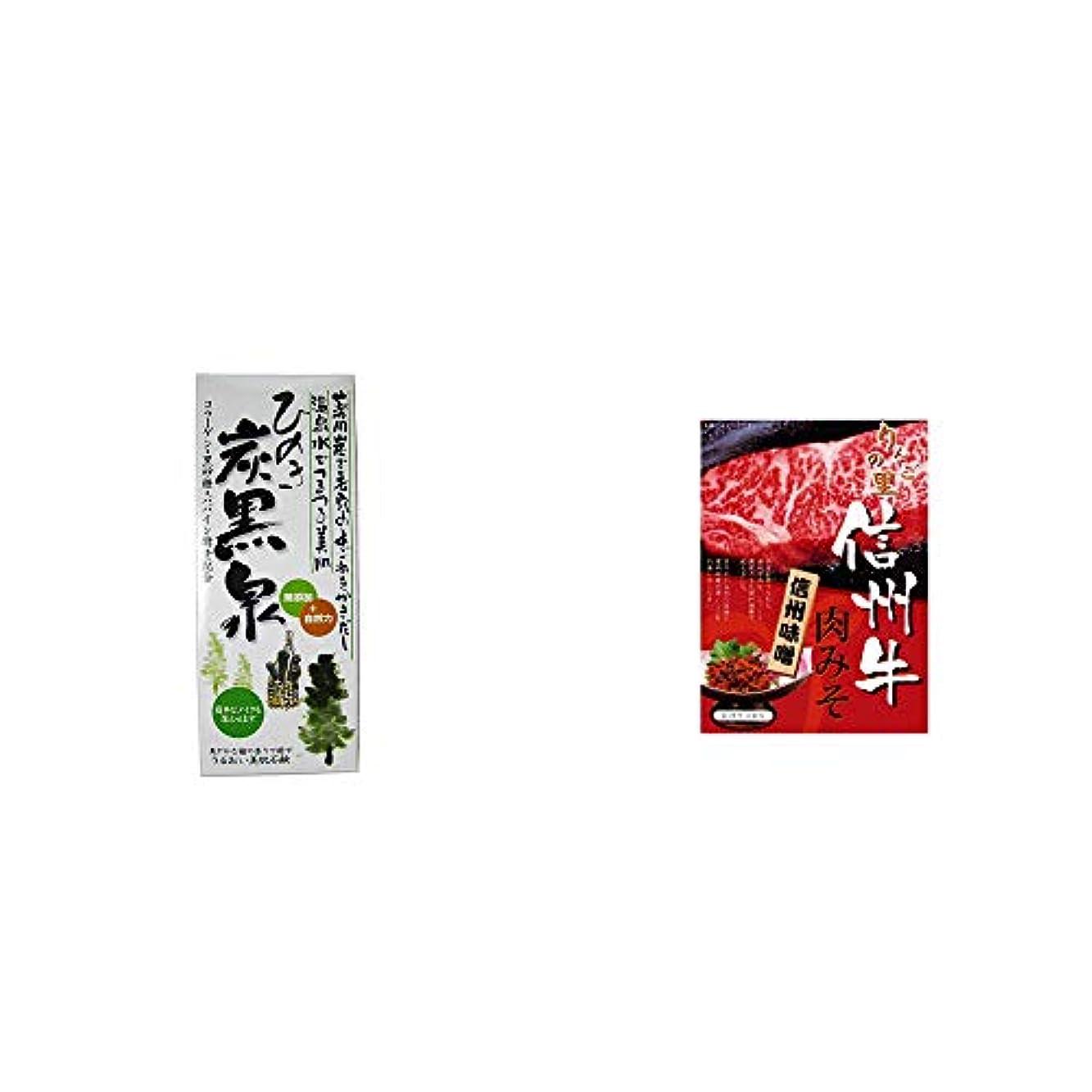 大惨事ダイヤル道徳の[2点セット] ひのき炭黒泉 箱入り(75g×3)?信州牛 肉みそ(200g)