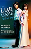 小説 LIAR GAME The final stage (JUMP j BOOKS)