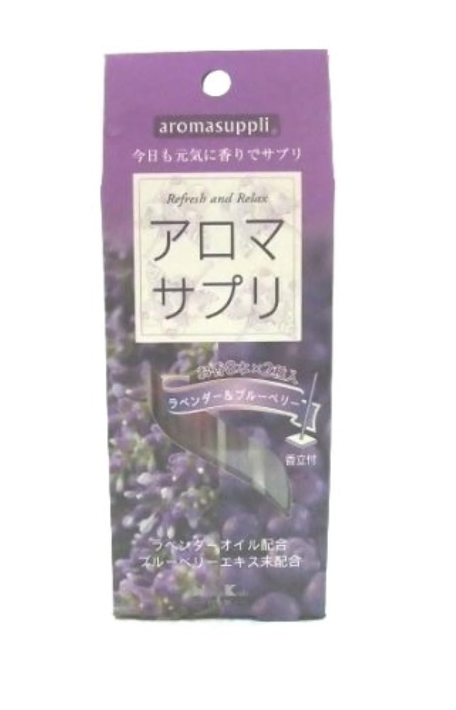 刈る自慢明るくするお香 アロマサプリ<ラベンダー&ブルーベリー> 2種類の香り× 各8本入 香立付