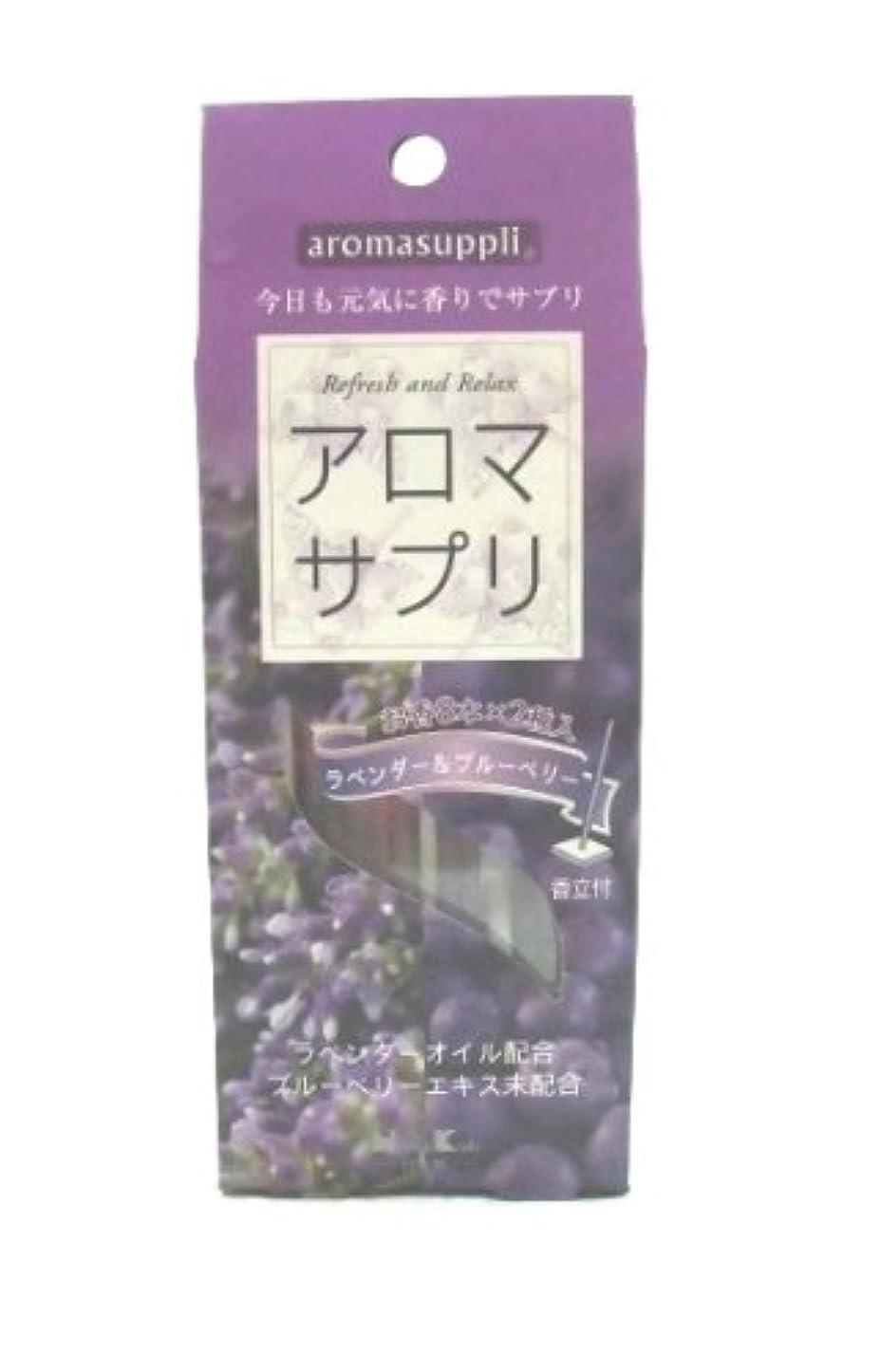 驚かすアピール勇気のあるお香 アロマサプリ<ラベンダー&ブルーベリー> 2種類の香り× 各8本入 香立付