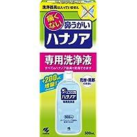 【ケース販売】小林製薬 ハナノア 痛くない鼻うがい 専用洗浄液 たっぷり500ml (鼻洗浄器具なし)×20個