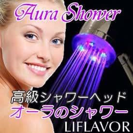 温度でシャワーの色が美しく変化する オーラのシャワー 高級LEDシャワーヘッド