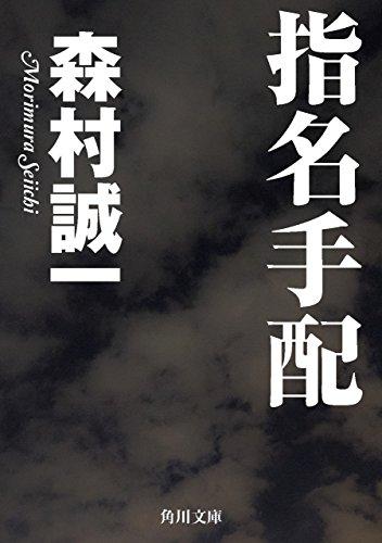 指名手配 (角川文庫)