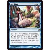 マジックザギャザリング 豚の呪い (レア) / テーロス(THS) / 日本語版