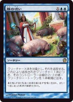 マジックザギャザリング 豚のホモビ (レア) / テーロス(THS) / 日本語版