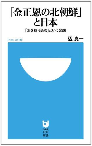 「金正恩の北朝鮮」と日本 (小学館101新書)の詳細を見る