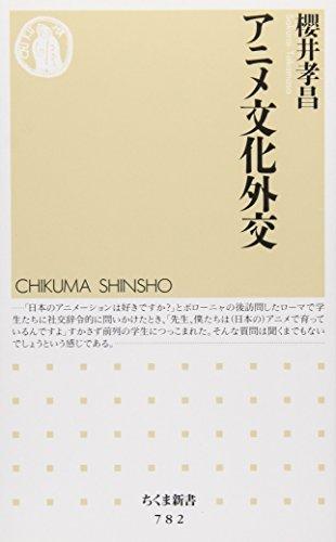 アニメ文化外交 (ちくま新書)の詳細を見る