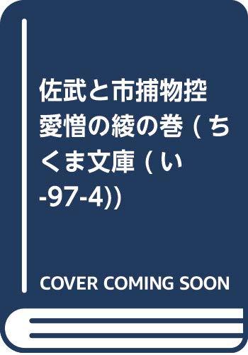 [画像:佐武と市捕物控 愛憎の綾の巻 (ちくま文庫 (い-97-4))]