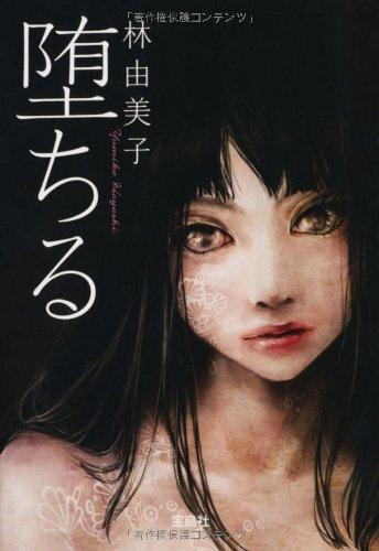 堕ちる (宝島社文庫 『日本ラブストーリー』大賞シリーズ)