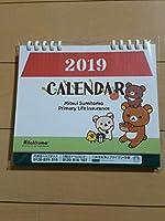 2019年、リラックマ オリジナルカレンダー