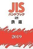 JISハンドブック 鉄道 (69;2019)
