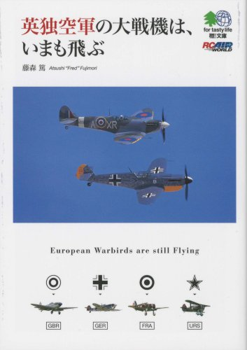 英独空軍の大戦機は、いまも飛ぶ (えい文庫 168)の詳細を見る