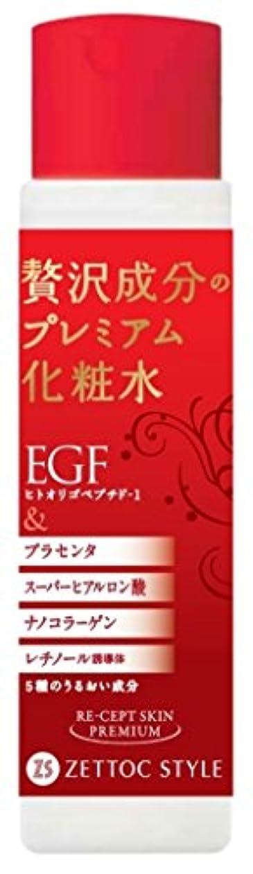 十一返還楽しませる日本ゼトック リセプトスキンプレミアム化粧水 170ml (エイジング 弾力 ツヤ シワ たるみ)